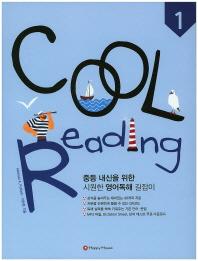 Cool Reading. 1(CD1장포함)