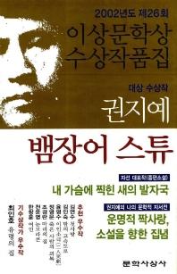 뱀장어 스튜(제26회 이상문학상 수상작품집 2002년도)