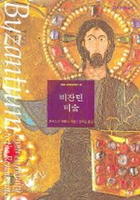 비잔틴 미술