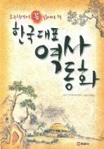 한국대표역사동화