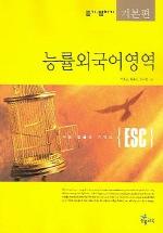 외국어영역 (듣기 말하기:기본편) (ESC)