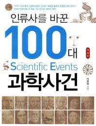인류사를 바꾼 100대 과학사건(2판)
