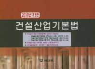 건설산업기본법 (2019)(개정판)