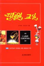 칵테일 교실 2002.10.20 4판8쇄