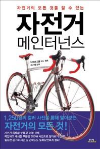 자전거 메인터넌스(자전거의 모든 것을 알 수 있는)