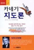 카네기 지도론(선영처세신서 3)(2판)