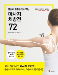 마사지 처방전 72(뭉침과 통증을 잡아주는)