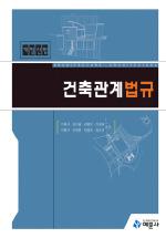 건축관계법규
