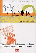 유쾌한 이노베이션 /새책수준   /☞ 서고위치:MM 3 *[구매하시면 품절로 표기됩니다]