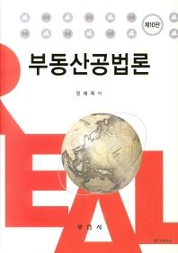 부동산공법론(10판)(양장본 HardCover)