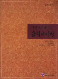 음식디미방(다시 보고 배우는)(옛 음식책 시리즈 1)(양장본 HardCover)