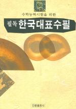 한국대표수필 (필독)(수학능력시험을 위한)