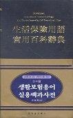 생활보험용어 실용백과사전