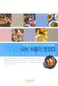 나는 서울이 맛있다