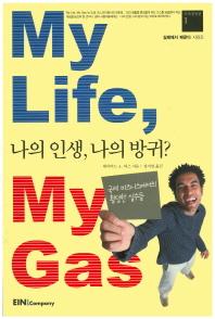 나의 인생 나의 방귀(MY LIFE MY GAS)(실패에서 배운다)