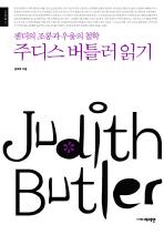 주디스 버틀러 읽기(여이연이론 13)