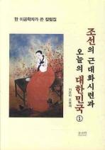 조선의 근대화시련과 오늘의 대한민국. 1