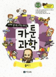 카툰과학: 물리1(만화로 끝내는 과학 교과서)