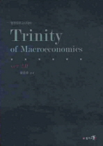TRINITY OF MACROECONOMICS VER 2.0(행정외무고시대비) #