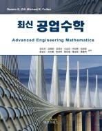 최신 공업수학(반양장)