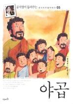 야곱(공지영이 들려주는 성서 속 인물이야기 5)