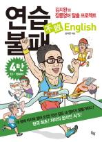 연습불패 ENGLISH. 4