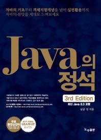 Java의 정석(3판)