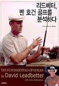 리드베터 벤호건 골프를 분석하다