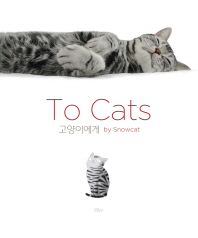 To Cats