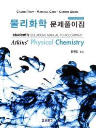 물리화학 문제풀이집(Atkins)(9판)