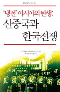 냉전 아시아의 탄생: 신중국과 한국전쟁(문화과학 이론신서 66)