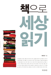 책으로 세상읽기