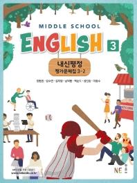 중학 영어 중3-2 평가문제집(Middle School English)(2020)(내신평정)