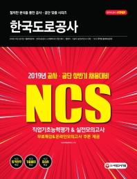 한국도로공사 NCS 직업기초능력평가 & 실전모의고사(2019)(합격공식)