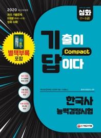 한국사능력검정시험: 심화 1~3급(2020)
