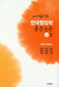 한국행정학 좋은논문 12선(다시 읽고 싶은)(양장본 HardCover)