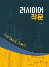 러시아어 작문