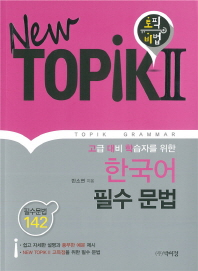 New TOPIK2 : 한국어 필수 문법(고급 대비 학습자를 위한)