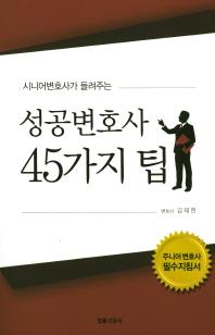 성공변호사 45가지 팁(시니어변호사가 들려주는)