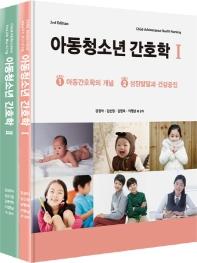 아동청소년 간호학 세트(2판)(전2권)