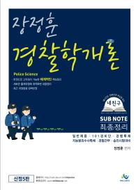 장정훈 경찰학개론