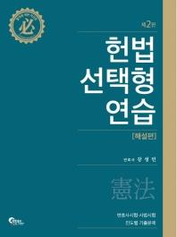 헌법 선택형 연습 세트(2판)(전2권)