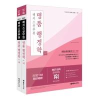 명품 행정학 세트(2021)(해커스공무원)(전2권)