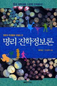 명리 진학정보론 1판1쇄(2014)