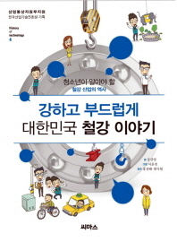 대한민국 철강 이야기(강하고 부드럽게)(History of Technology 4)