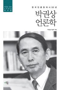 박권상 언론학(박권상 선생 추무문집 유고집)
