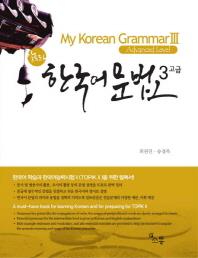 한국어 문법3 고급(Advanced Level)(알토란)