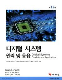 디지털 시스템 원리 및 응용(12판)
