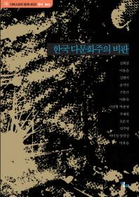 한국 다문화주의 비판(디아스포라 휴머니티즈 2)