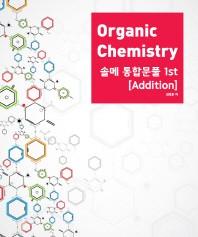 Organic Chemistry 솔메 통합문풀 1st Addition